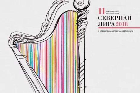 """Второй Международный фестиваль """"Северная лира"""""""
