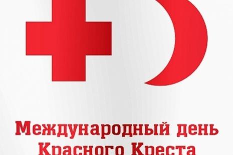 Всемирный День Красного Креста и Красного Полумесяца в 2019 году